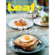 Leaf(リーフ) 2017年10月号(リーフ・パブリケーションズ) [電子書籍]