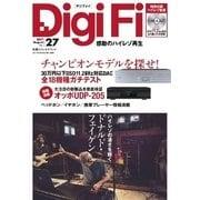 DigiFi No.27(ステレオサウンド) [電子書籍]