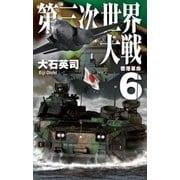 第三次世界大戦6 香港革命(中央公論新社) [電子書籍]