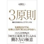 3原則(SBクリエイティブ) [電子書籍]