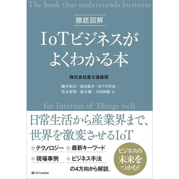 徹底図解 IoTビジネスがよくわかる本(SBクリエイティブ) [電子書籍]