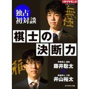 棋士の決断力(ダイヤモンド社) [電子書籍]