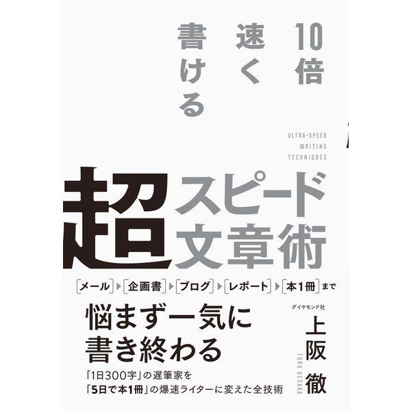 10倍速く書ける 超スピード文章術 (ダイヤモンド社) [電子書籍]