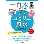 2018 九星別ユミリー風水 一白水星(大和書房) [電子書籍]