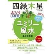 2018 九星別ユミリー風水 四緑木星(大和書房) [電子書籍]