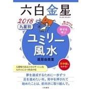 2018 九星別ユミリー風水 六白金星(大和書房) [電子書籍]