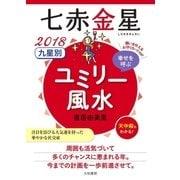 2018 九星別ユミリー風水 七赤金星(大和書房) [電子書籍]