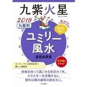 2018 九星別ユミリー風水 九紫火星(大和書房) [電子書籍]