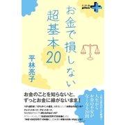 お金で損しない超基本20(幻冬舎) [電子書籍]