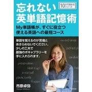 忘れない英単語記憶術 -My単語帳が、すぐに役立つ使える英語への最短コース-(まんがびと) [電子書籍]