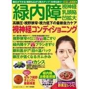 わかさ夢MOOK45 緑内障 視神経コンディショニング(わかさ出版) [電子書籍]