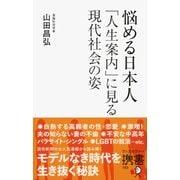 悩める日本人 「人生案内」に見る現代社会の姿(ディスカヴァー・トゥエンティワン) [電子書籍]