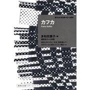 ポケットマスターピース01 カフカ(集英社) [電子書籍]