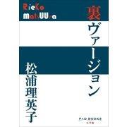 P+D BOOKS 裏ヴァージョン(小学館) [電子書籍]
