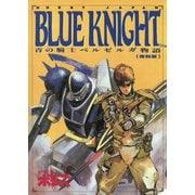 青の騎士ベルゼルガ物語「BLUE KNIGHT」(ホビージャパン) [電子書籍]