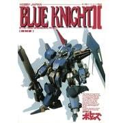 青の騎士ベルゼルガ物語 BLUE KNIGHTII ・イン・3ディメンショナルワールド(ホビージャパン) [電子書籍]