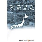 原発漂流(毎日新聞出版) [電子書籍]