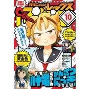 Comic REX (コミック レックス) 2017年10月号(一迅社) [電子書籍]