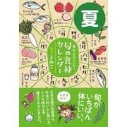 体がよろこぶ!旬の食材カレンダー 夏(サンクチュアリ出版) [電子書籍]