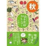 体がよろこぶ!旬の食材カレンダー 秋(サンクチュアリ出版) [電子書籍]