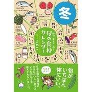 体がよろこぶ!旬の食材カレンダー 冬(サンクチュアリ出版) [電子書籍]