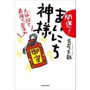 開運! まいにち神様 大祓詞で最強の「お清め」(KADOKAWA) [電子書籍]
