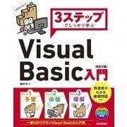 3ステップでしっかり学ぶ Visual Basic入門 改訂2版 (技術評論社) [電子書籍]