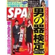 SPA! 2017年9/5号(扶桑社) [電子書籍]
