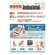 映像情報インダストリアル 通巻883号(産業開発機構) [電子書籍]