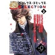 【無料】ウィングス35周年記念 ウィングス・コミックスSELECTION vol.2(新書館) [電子書籍]