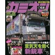 カミオン 2017年10月号 No.418(芸文社) [電子書籍]