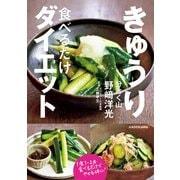 きゅうり食べるだけダイエット(KADOKAWA) [電子書籍]