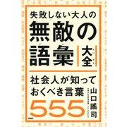 失敗しない大人の 無敵の語彙大全 社会人が知っておくべき言葉555(PHP研究所) [電子書籍]