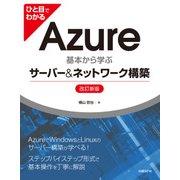 ひと目でわかるAzure 基本から学ぶサーバー&ネットワーク構築 改訂新版(日経BP社) [電子書籍]