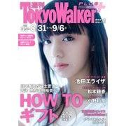 週刊 東京ウォーカー+ 2017年No.35 (8月30日発行)(KADOKAWA) [電子書籍]
