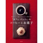 「カフェ・バッハ」のコーヒーとお菓子(世界文化社) [電子書籍]