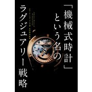 「機械式時計」という名のラグジュアリー戦略(世界文化社) [電子書籍]