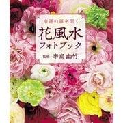 花風水フォトブック(世界文化社) [電子書籍]