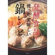 発酵食品を使った美味しい鍋レシピ(世界文化社) [電子書籍]
