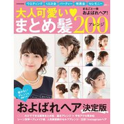 大人可愛いまとめ髪アレンジ200(世界文化社) [電子書籍]