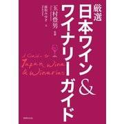 厳選日本ワイン&ワイナリーガイド(世界文化社) [電子書籍]