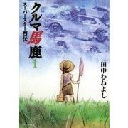 クルマ馬鹿 スーパースター烈伝 1(小学館) [電子書籍]