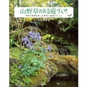 山野草のある庭づくり 四季の風情を楽しむ実例と庭植えのコツ(講談社) [電子書籍]