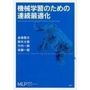 機械学習のための連続最適化(講談社) [電子書籍]