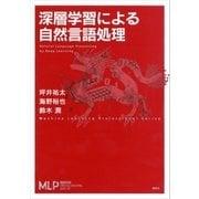 深層学習による自然言語処理(講談社) [電子書籍]