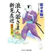 浪人若さま新見左近 浅草の決闘(コスミック出版) [電子書籍]