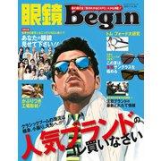 眼鏡Begin 2014 Vol.16(世界文化社) [電子書籍]