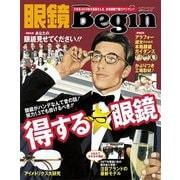 眼鏡Begin 2014 Vol.17(世界文化社) [電子書籍]
