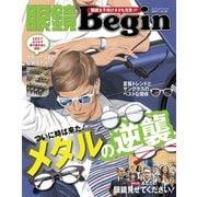 眼鏡Begin 2015 Vol.18(世界文化社) [電子書籍]