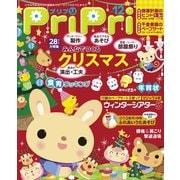 PriPri プリプリ 2015年12月号(世界文化社) [電子書籍]